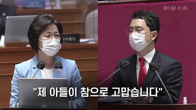 지난 17일 국회 대정부질문에서 추미애(왼쪽) 법무장관이 '엄마 신분을 내색하지 않는 아들'에 대해 고마움을 표현하고 있다.