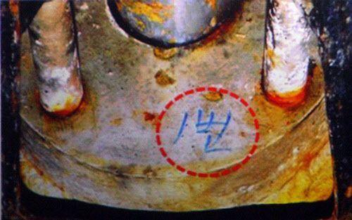 천안함 폭침 사건 이후 민군 합동조사단이 공개한 '1번' 어뢰.