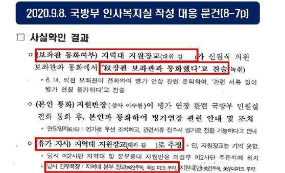 국방부 인사복지실 작성 문건 [김도읍 의원실 제공]