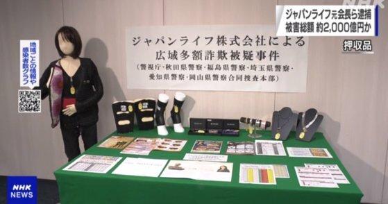 저팬 라이프는 건강에 도움이 된다고 고객들을 속이고 물품들을 팔았다. 압수된 건강 관련 물품들. [NHK]