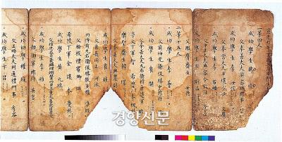 동계 정온(1569~1641)의 선조인 정준이 고려 우왕때 과거에 장원 급제한 뒤 받은 합격자 명부인 '고려방목'.|한국학중앙연구원 소장