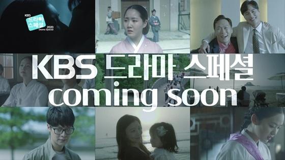 /사진='드라마스페셜 2020' 티저 영상 캡처