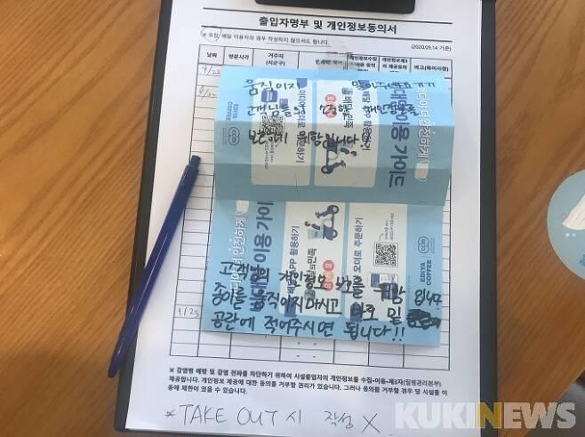 사진=23일 서울 은평구 한 카페에서 이름 대신 시군구를 기입하도록 하고 개인정보 유출을 막기 위해 가림막을 설치한 모습/ 정진용 기자