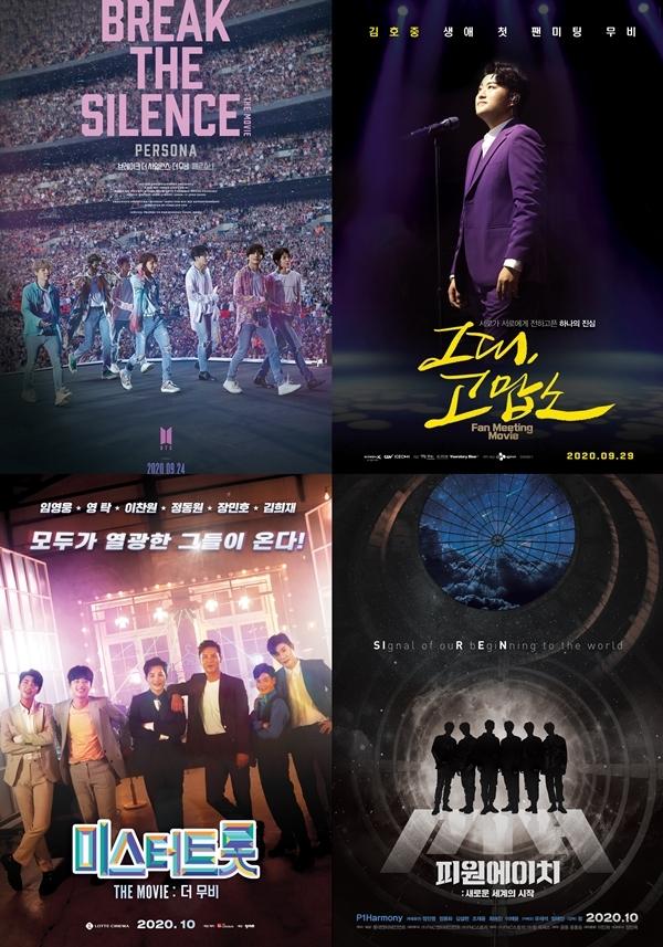 방탄소년단 김호중 미스터트롯 피원하모니 / 사진=각 영화 포스터