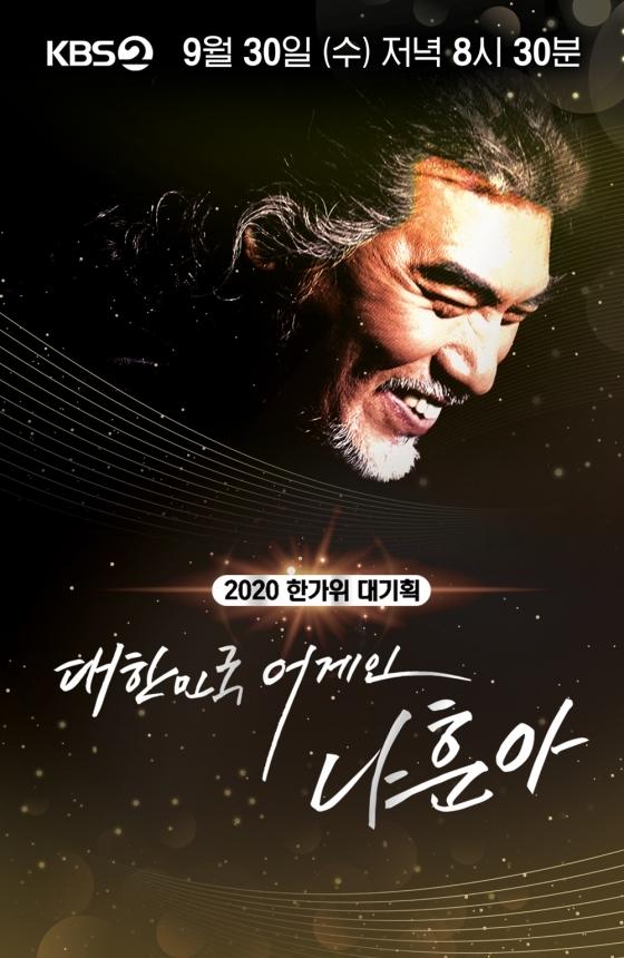 /사진제공=KBS 2TV 2020 한가위 대기획 '대한민국 어게인 나훈아'