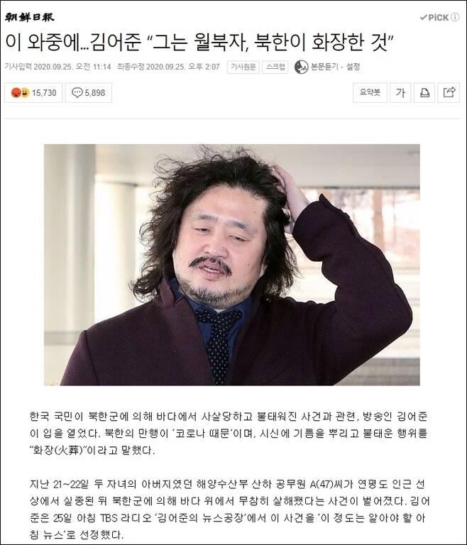 ▲25일자 조선일보 보도.