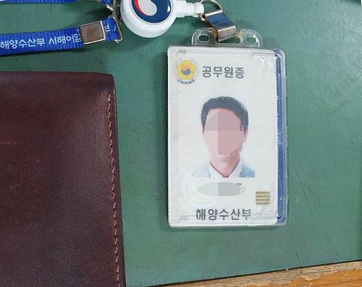 서해 최북단 소연평도 인근 해상에서 실종됐다가 북한군에게 피격돼 사망한 공무원 A(47)씨의 친형이 24일 언론에 제공한 동생의 공무원증 사진. A씨가 타고 있던 어업지도선에 남아 있었다고 한다. 연합뉴스