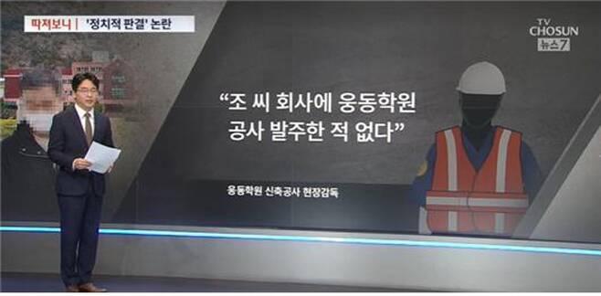 ▲ 9월19일 실제 재판에서는 증언이 엇갈렸지만 한 쪽 증언만 인용한 TV조선 보도