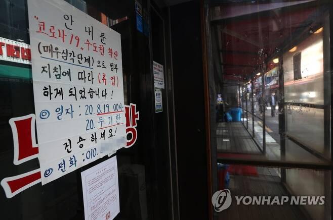 여전히 닫혀 있는 노래방 [연합뉴스 자료 사진]  2020.9.24 jieunlee@yna.co.kr