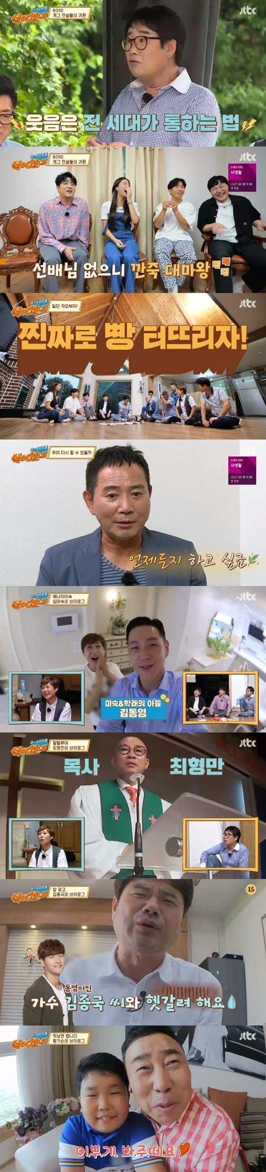 JTBC '살아있네' © 뉴스1