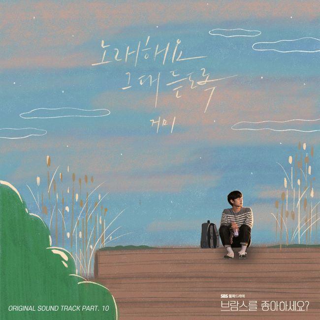 29일(화), 거미 드라마 '브람스를 좋아하세요?' OST '노래해요 그대 듣도록' 발매 | 인스티즈