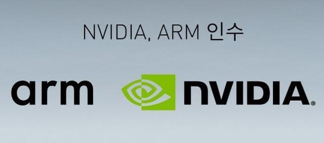 日소프트뱅크, 자회사 ARM 400억달러에 매각. 미국 그래픽처리장치(GPU) 업체 엔비디아가 영국 반도체 설계 기업 ARM을 인수.