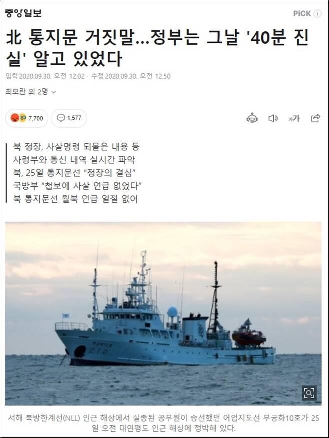 ▲30일자 중앙일보 보도.