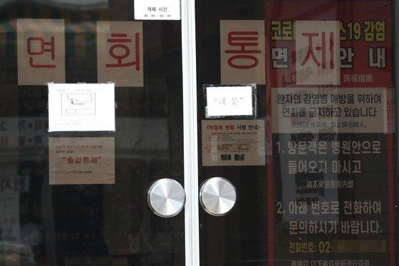 면회 금지된 요양병원. 연합뉴스