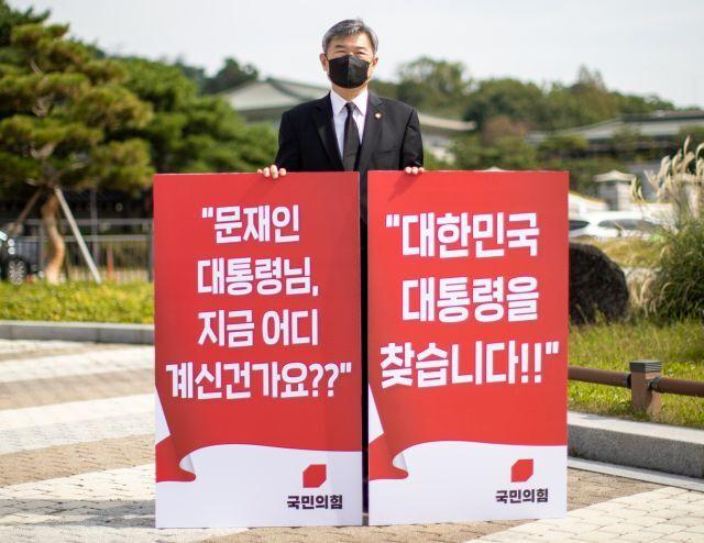 조태용 국민의힘 의원이 29일 청와대 분수대 앞에서 북한의 우리 공무원 사살 사건 진상조사를 요구하는 1인 시위를 하고 있다. 연합뉴스
