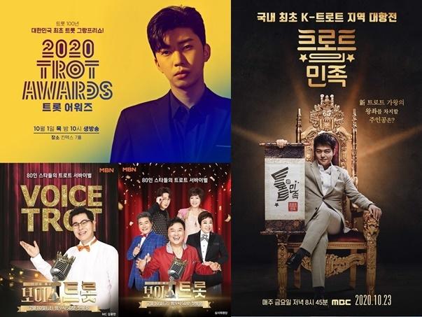 트롯어워즈, 보이스트롯, 트로트의 민족 / 사진=TV조선, MBN, MBC 제공