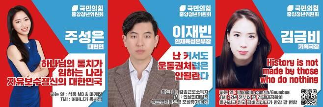 국민의힘 중앙청년위원회 포스터