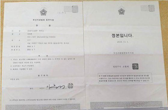 한 네티즌이 지난 2일 이근 대위를 겨냥해 인터넷에 게재한 채무불이행 관련 판결문 사진. /인스타그램