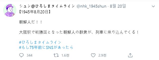 NHK가 1945년 히로시마 원폭 투하 당시의 전후 상황을 전하는 가상의 히로시마 시민 트윗을 연재하면서 한국인 차별을 조장할 수 있는 표현을 게재했다. 히로시마 타임라인 트위터 캡처