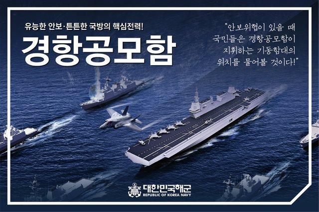 [서울=뉴시스] 해군 경항공모함 게시물. 2020.10.05. (사진=해군 제공)