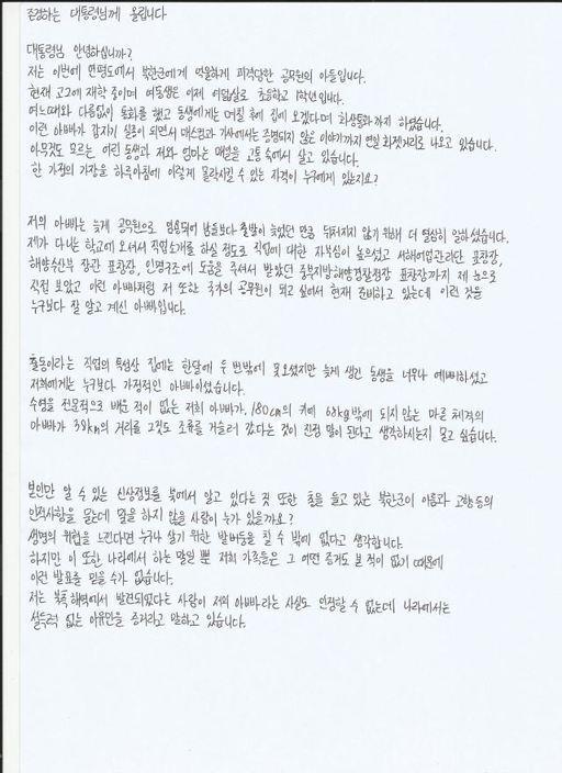북한에 의해 사살된 공무원의 친아들이 5일 공개한 친필 호소문. 이래진씨 제공.