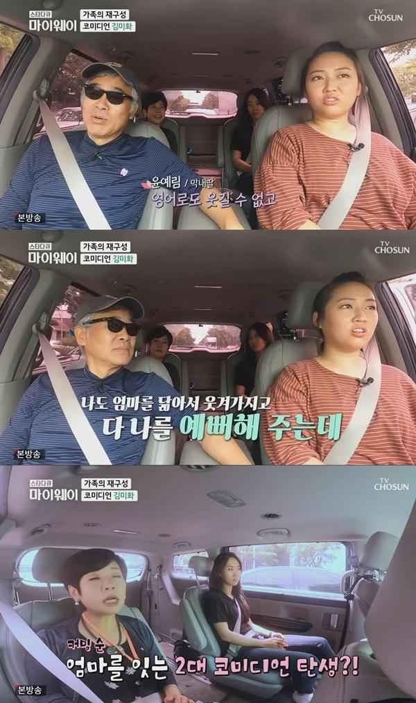 김미화 달 윤예림 / 사진=TVCHOSUN 스타다큐 마이웨이