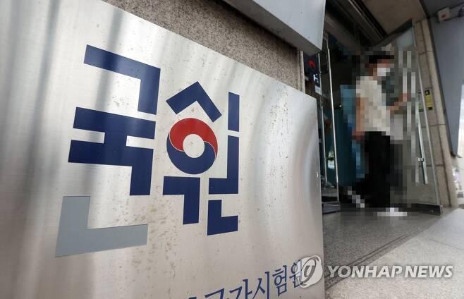 한국보건의료인국가시험원 [연합뉴스 자료 사진]