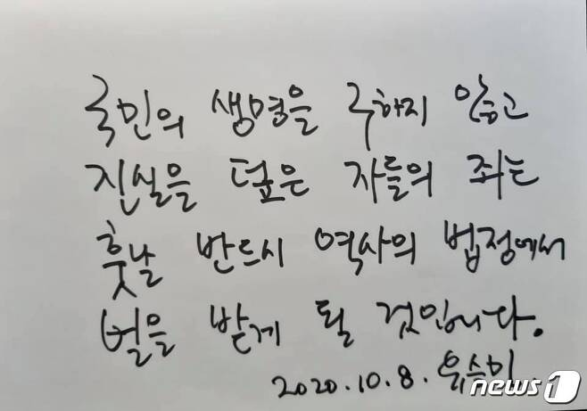 유승민 전 의원이 쓴 문구. (페이스북 갈무리) © 뉴스1