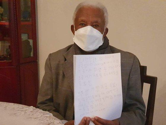 에티오피아 생존 참전용사가 코로나19 방역물품을 지원해준 대한민국에 감사함을 한글 손편지로 전했다. [사진 경북 칠곡군]