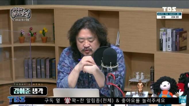 ▲10월8일 TBS '김어준의 뉴스공장'의 한 장면.