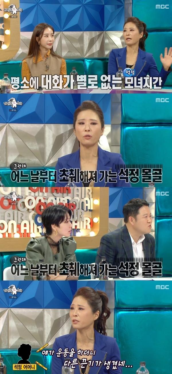 라디오스타 황석정 / 사진=MBC 라디오스타