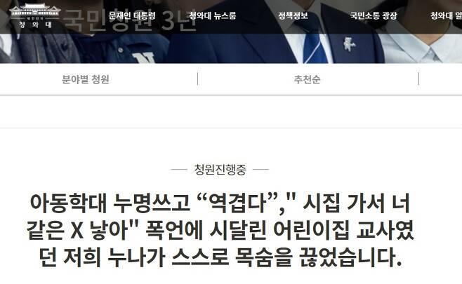 피해교사 유족이 올린 청와대 국민청원 [청와대 국민청원 게시판 캡처]