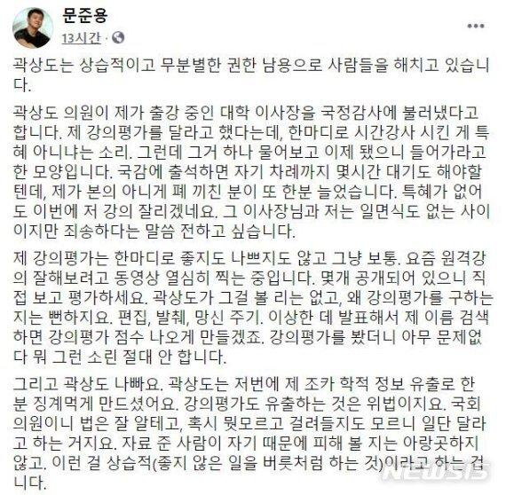 [서울=뉴시스](사진 = 문준용씨 페이스북 캡처) 2020.10.09. /사진=뉴시스