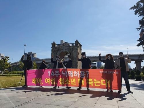시민단체 케이프로라이프 기자회견 [오주현 촬영]