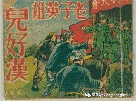 """<""""부모가 영웅이면 아이는 호걸!"""" 소위 """"혈통론""""을 선전하는 포스터. 홍군이 인민을 해방하는 장면을 통해 혁명분자의 혈통이 신성함을 드러내려는 의도인 듯. 1966년 추정. 출처미상>"""
