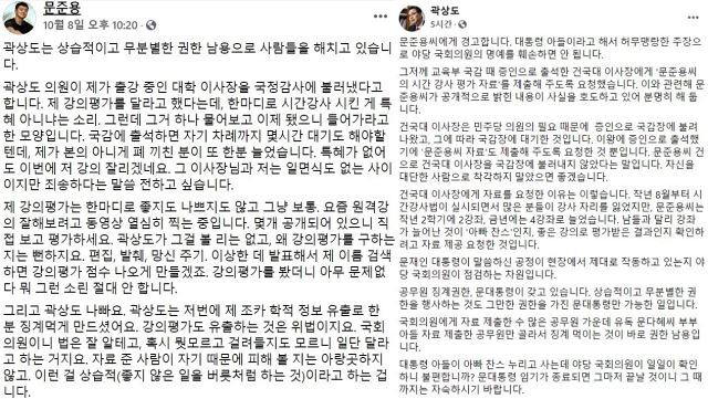 문씨와 곽상도 의원 페이스북 캡처