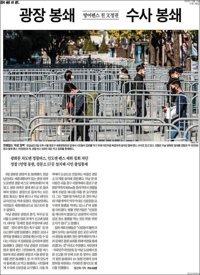 ▲10일자 조선일보 1면.