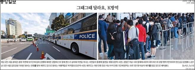 ▲10일자 중앙일보 1면.