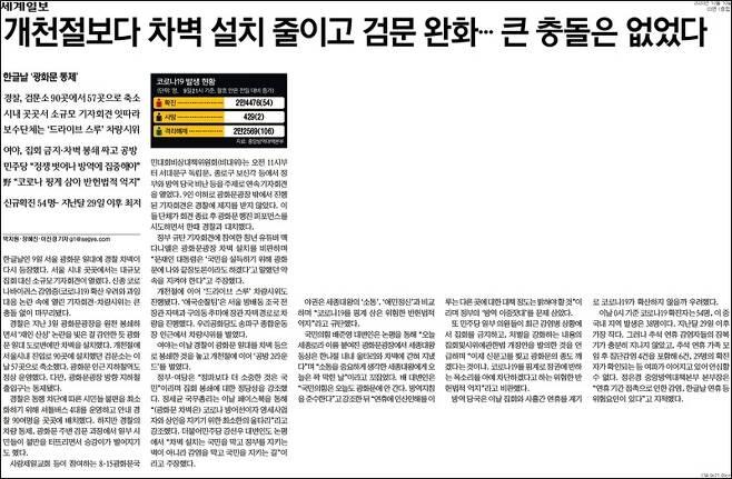 ▲10일자 세계일보 3면.