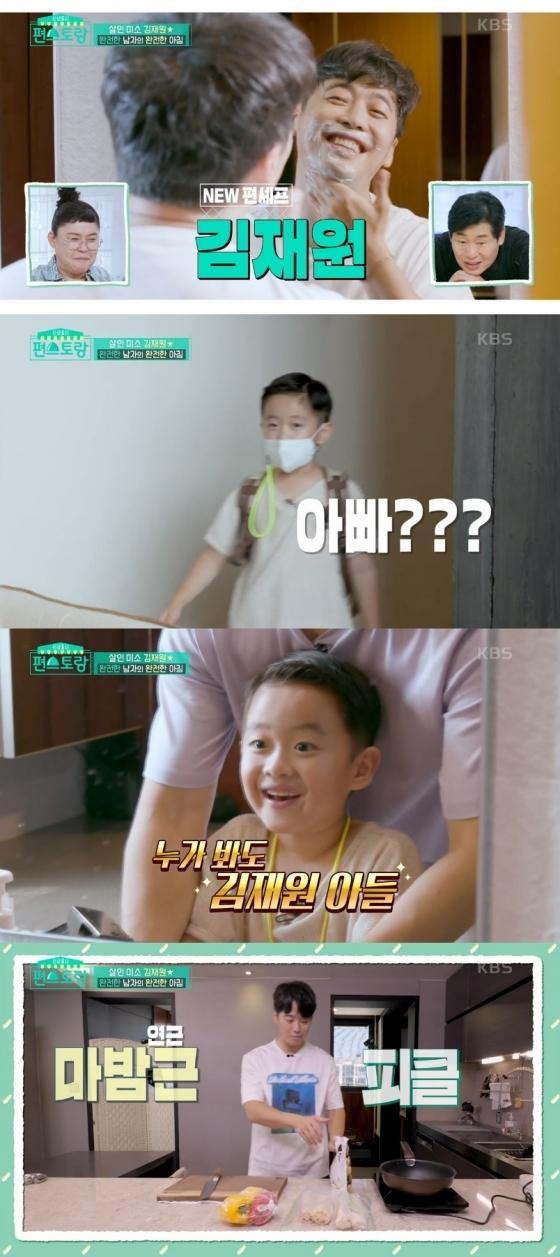 /사진=KBS 2TV '편스토랑' 방송화면 캡처