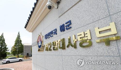 해군2함대 정문 [연합뉴스 자료사진]