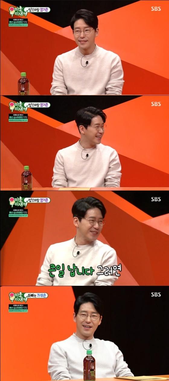 엄기준 /사진=SBS '미운 우리 새끼' 방송화면 캡처