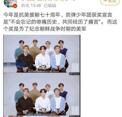 BTS를 비난하는 중국 웨이보 글 [웨이보 캡처.재판매 및 DB 금지]