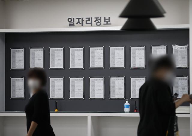 사진은 지난달 14일 마포구 서울서부고용복지플러스센터. 연합뉴스