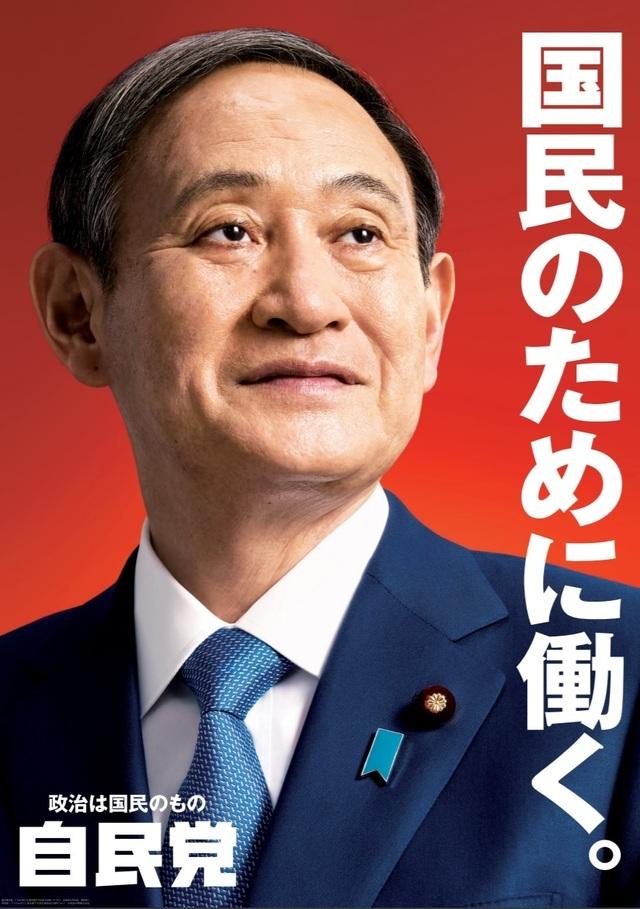 """[서울=뉴시스]13일 일본 집권 자민당은 스가 요시히데(菅義偉) 총리의 첫 정치 포스터를 발표했다. 포스터에는 스가 총리의 모습과 함께 """"국민을 위해 일한다""""고 명기됐다. 사진은 자민당 홈페이지 갈무리. 2020.10.13."""