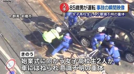 사고 당시(2018년 1월) 일본 언론 보도. NTV 방송화면 캡처