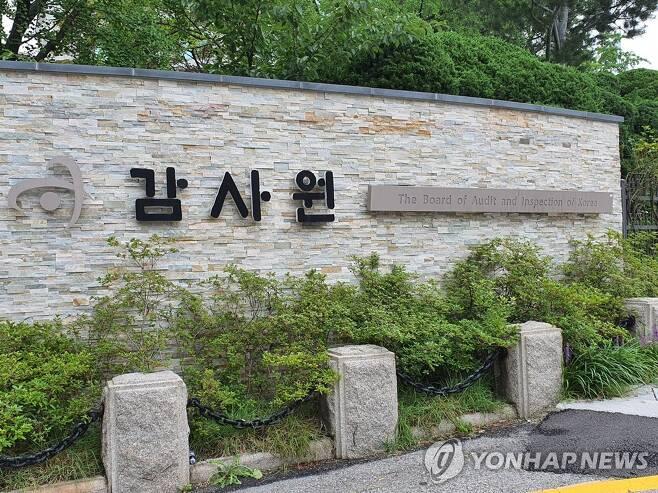 감사원 [연합뉴스 자료사진]