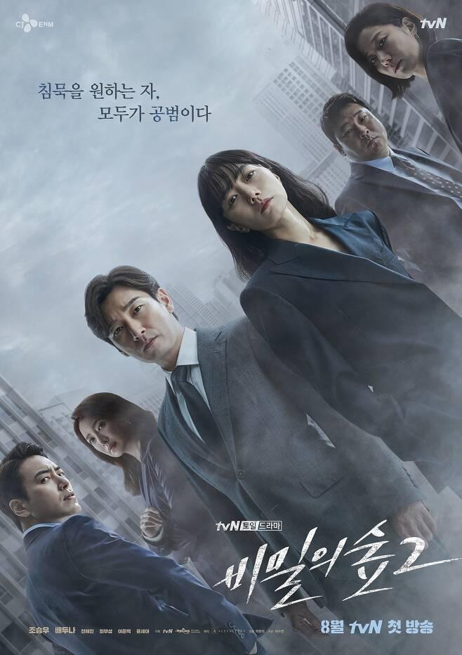 tvN '비밀의 숲2' © 뉴스1