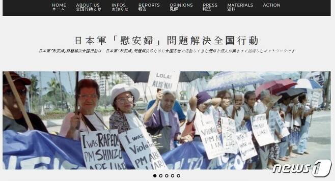 일본 시민단체 '일본군 위안부 문제해결 전국행동' 홈페이지 캡처 © 뉴스1