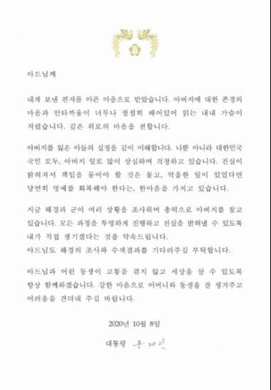 문재인 대통령이 북한군에 사살된 해양수산부 공무원 아들에게 보낸 편지. 이래진씨 제공